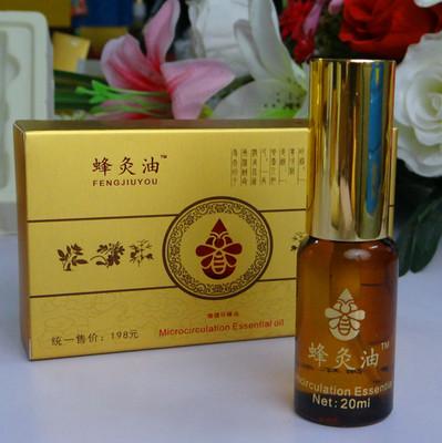 蜂灸油(蜂珍油)